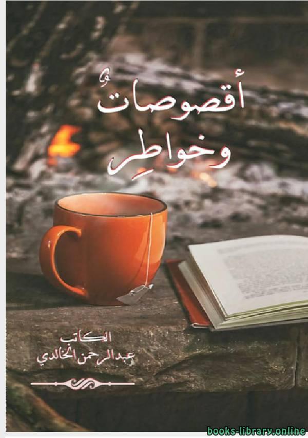 ❞ ديوان النور والفراشة ❝  ⏤ د. عبد الغفار مكاوى
