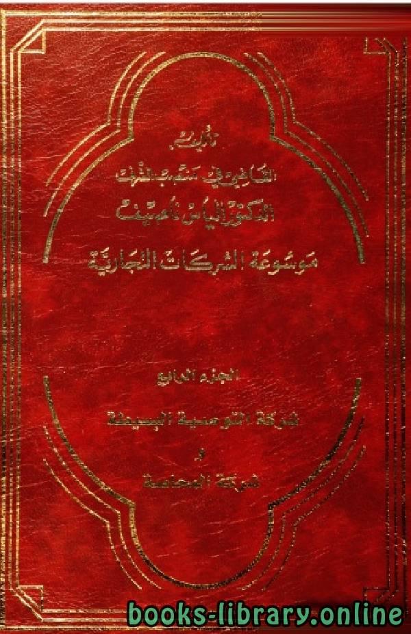 ❞ كتاب التوصية البسيطة والمحاصة ❝  ⏤ د . الياس ناصيف