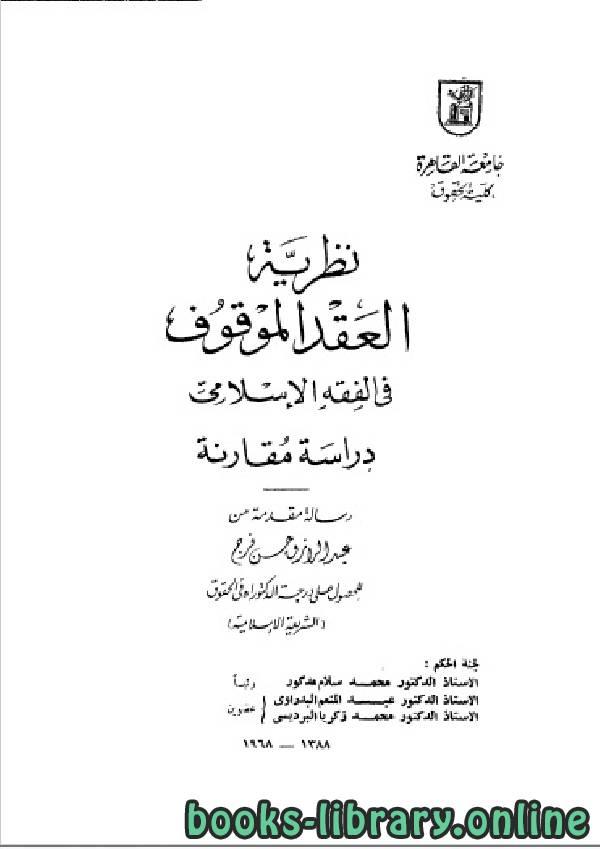❞ كتاب نظرية العقد الموقوف ❝  ⏤ عبد الرازق حسن فرج