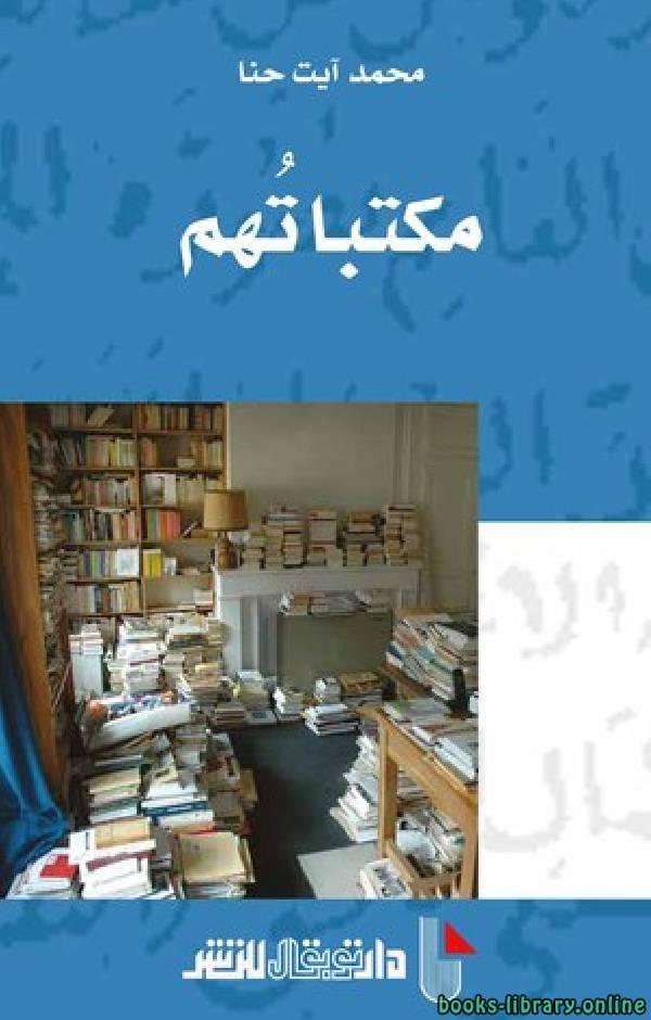 ❞ فيديو ملخص كتاباتهم ❝  ⏤ محمد آيت حنا