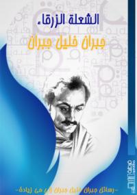 ❞ فيديو ملخص كتاب الشعلة الزرقاء ❝  ⏤ جبران خليل جبران