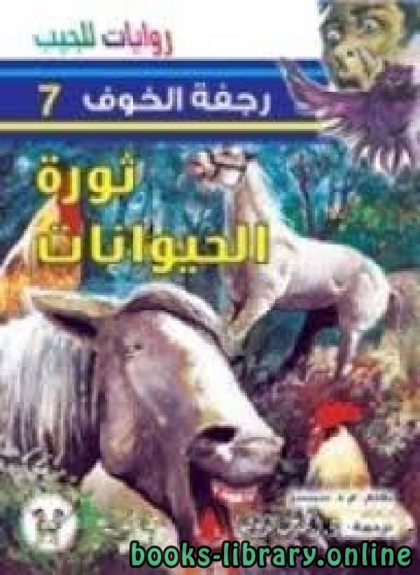 ❞ رواية رجفة الخوف ( ثورة الحيوانات ) ❝  ⏤ أحمد خالد توفيق