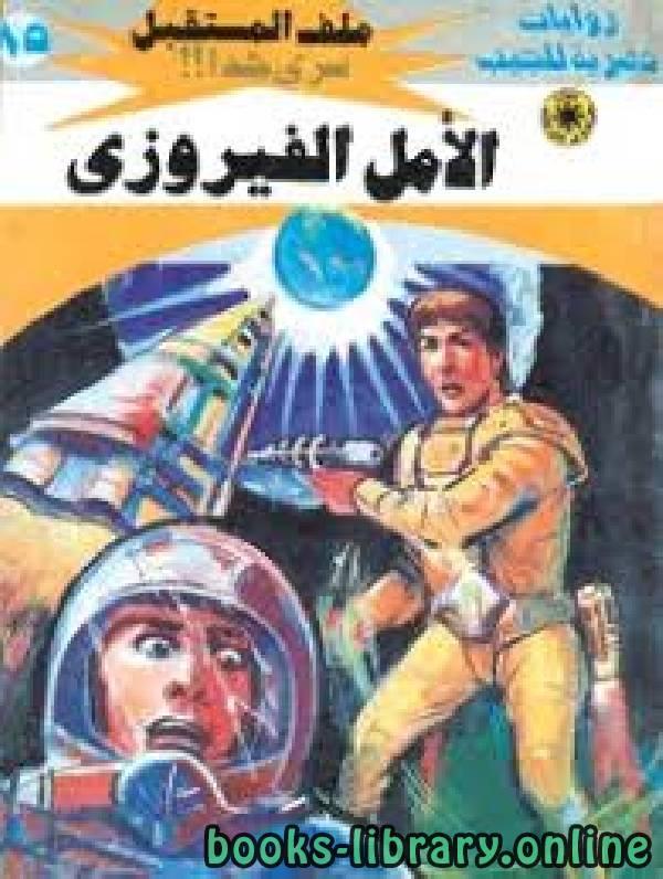 ❞ رواية الأمل الفيروزى سلسلة ملف المستقبل ❝  ⏤ نبيل فاروق