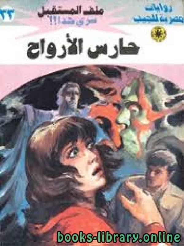 كتاب حارس الأرواح سلسلة ملف المستقبل