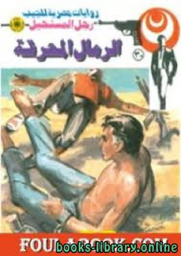 ❞ رواية الرمال المحرقة سلسلة رجل المستحيل ❝