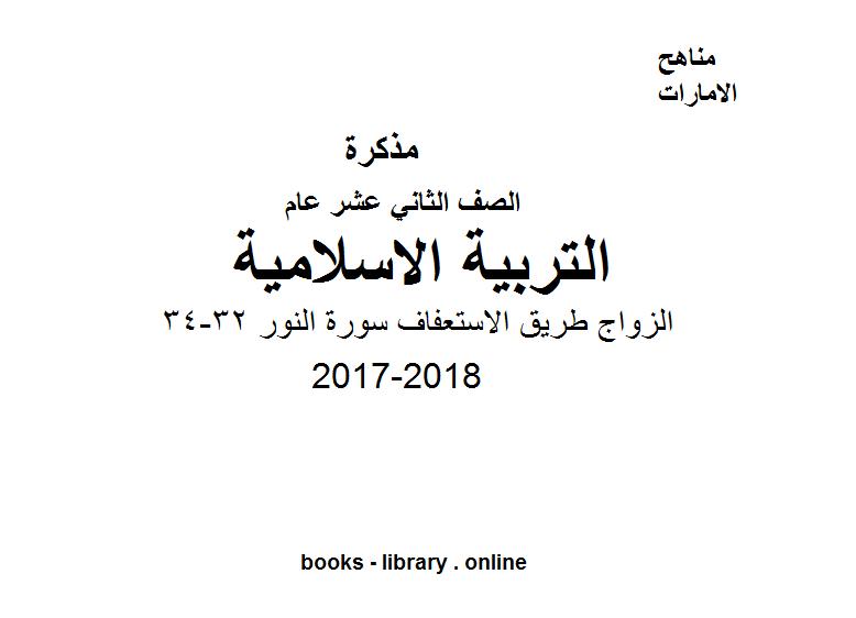 ❞ مذكّرة الصف الثاني عشر, الفصل الثالث, تربية اسلامية, 2017-2018, الزواج طريق الاستعفاف سورة النور 32-34 ❝  ⏤ مؤلف غير معروف
