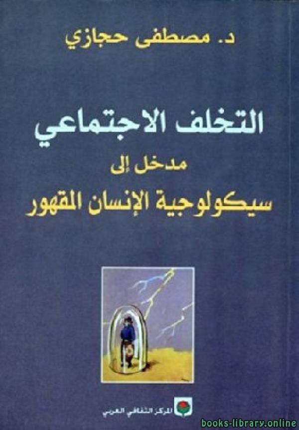 ❞ فيديو ملخص كتاب التخلف الاجتماعى  ❝  ⏤ مصطفى حجازى