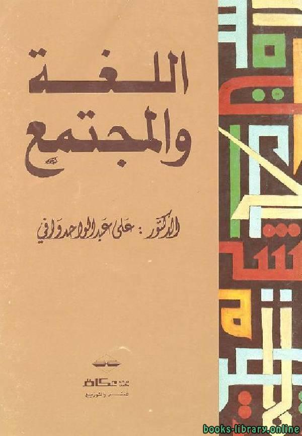 ❞ فيديو ملخص كتاب اللغة و المجتمع ❝  ⏤ علي عبد الواحد وافي