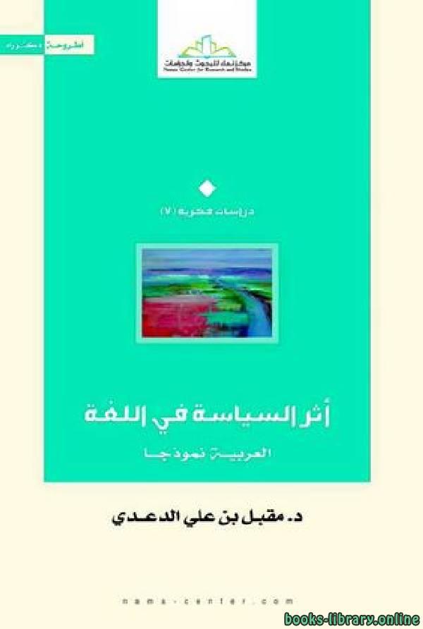 ❞ فيديو ملخص كتاب أثر السياسة في اللغة  مقبل الدعدي ❝  ⏤ مقبل الدعدي