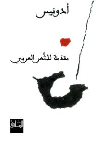 كتاب ملخص كتاب مقدمة للشعر العربي