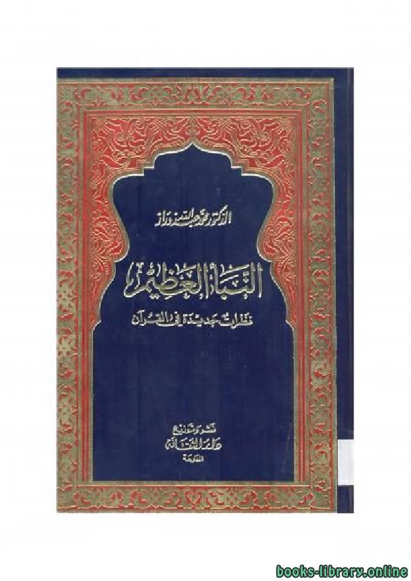 ❞ فيديو ملخص كتاب النبأ العظيم ❝  ⏤ د. محمد عبد الله دراز