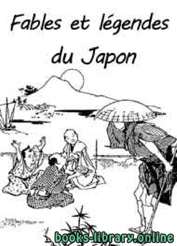 ❞ قصة Fables et Légendes du Japon ❝
