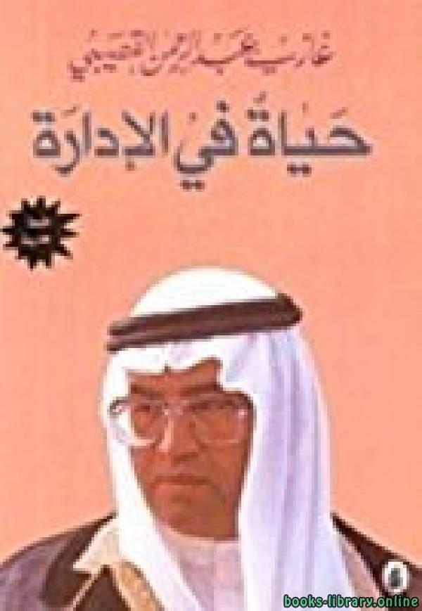 ❞ فيديو ملخص كتاب حياة في الإدارة ❝  ⏤ غازي بن عبدالرحمن القصيبي
