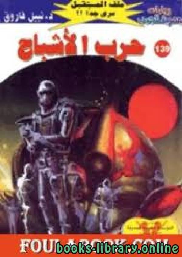 ❞ رواية حرب الأشباح سلسلة ملف المستقبل ❝