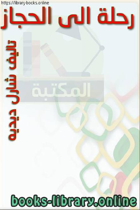 ❞ كتاب رحلة إلى الحجاز فى النصف الثانى من القرن التاسع عشر الميلادى 1854 ❝  ⏤ شارل ديدييه