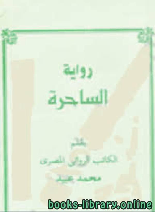❞ رواية الساحرة ل محمد عبيد ❝  ⏤ عبد الله محمد عبيد البغدادي أبو بكر ابن أبي الدنيا