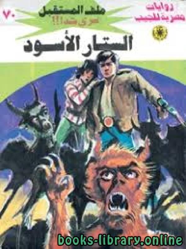 ❞ رواية الستار الأسود سلسلة ملف المستقبل ❝  ⏤ نبيل فاروق