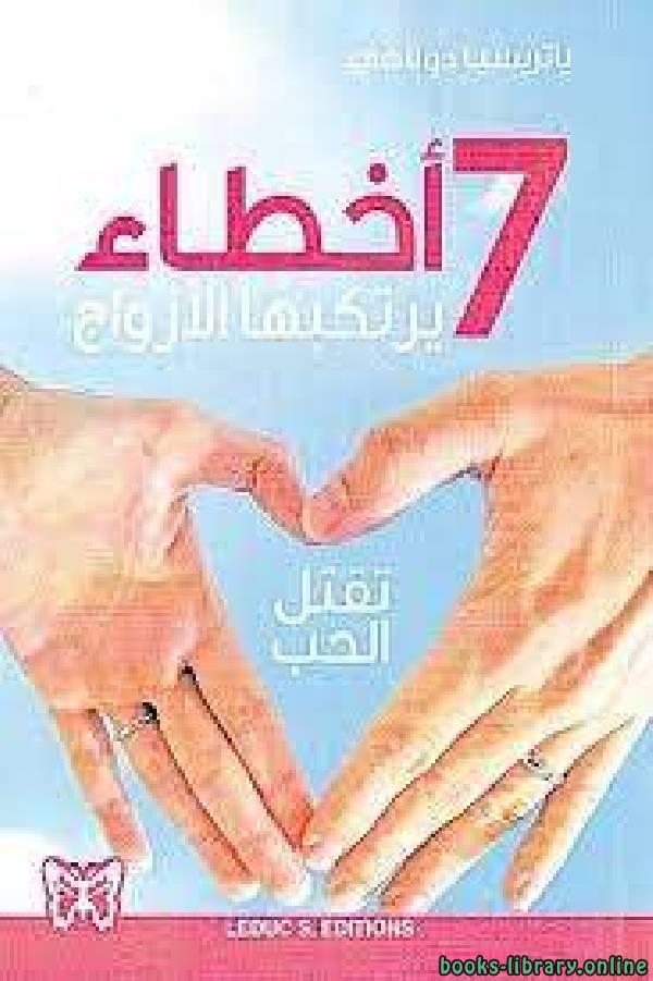 ❞ كتاب سبعة أخطاء يرتكبها الأزواج تقتل الحب ❝  ⏤ باتريسيا دولاهى