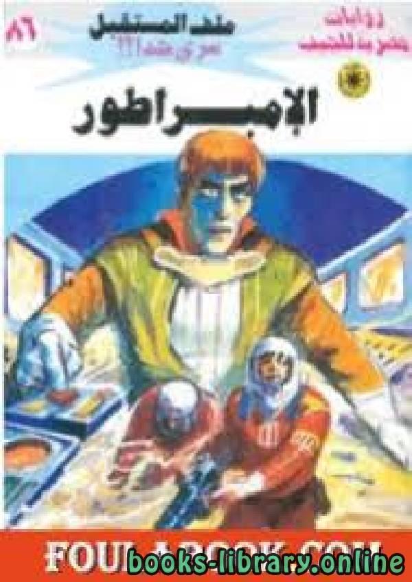 ❞ رواية الإمبراطور سلسلة ملف المستقبل ❝  ⏤ نبيل فاروق