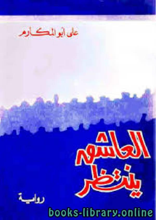 ❞ رواية العاشق ينتظر ❝  ⏤ علي أبو المكارم