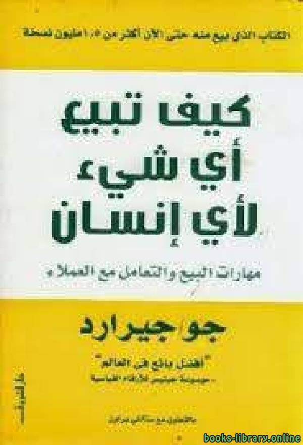 ❞ كتاب كيف تبيع أى شيء لأي إنسان ❝  ⏤ جو جيرارد