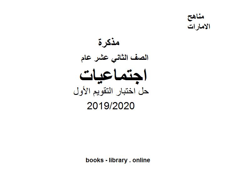 تحميل كتاب سرد الذات pdf