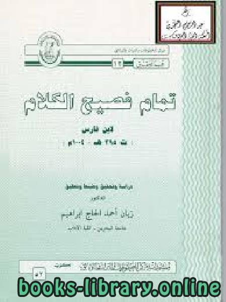 ❞ كتاب تمام فصيح الكلام نسخة مصورة ❝  ⏤ ابن فارس