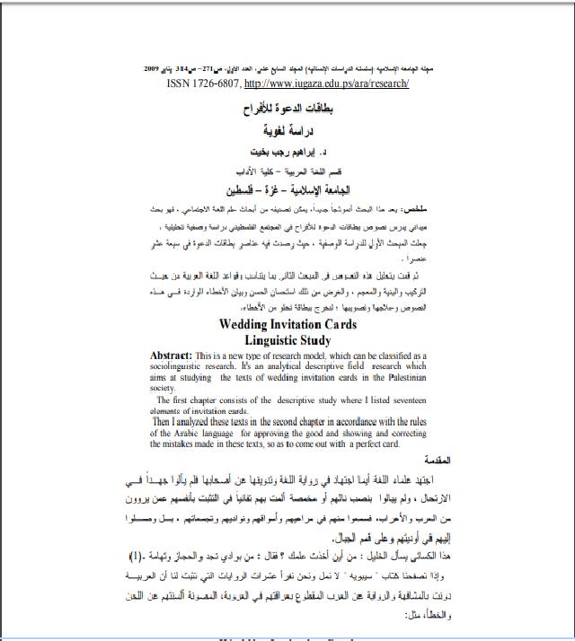 ❞ كتاب بطاقات الدعوة للأفراح دراسة لغوية ❝  ⏤ د.إبراهيم رجب بخيت