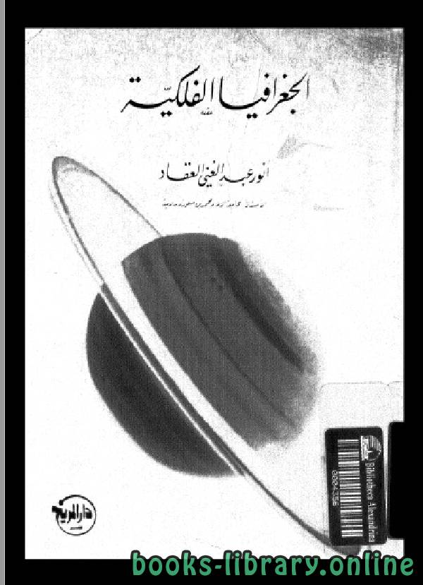 ❞ كتاب الجغرافيا الفلكية ❝  ⏤ أنور عبد الغنى العقاد د. محمد عبد الحميد الحمادى