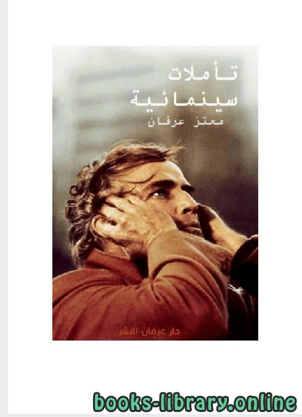❞ كتاب تاملات سينمائية ❝  ⏤ معتز عرفان
