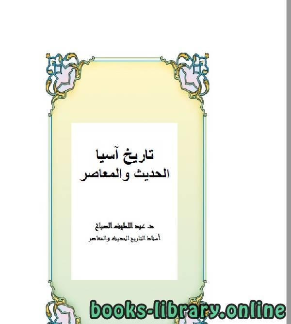 ❞ كتاب تاريخ آسيا الحديث والمعاصر ❝  ⏤ .عبد اللطيف الصباغ