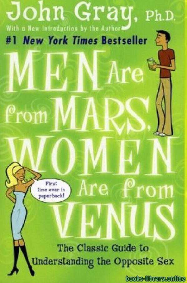 كتاب ملخص كتاب الرجال من المريخ النساء من الزهرة