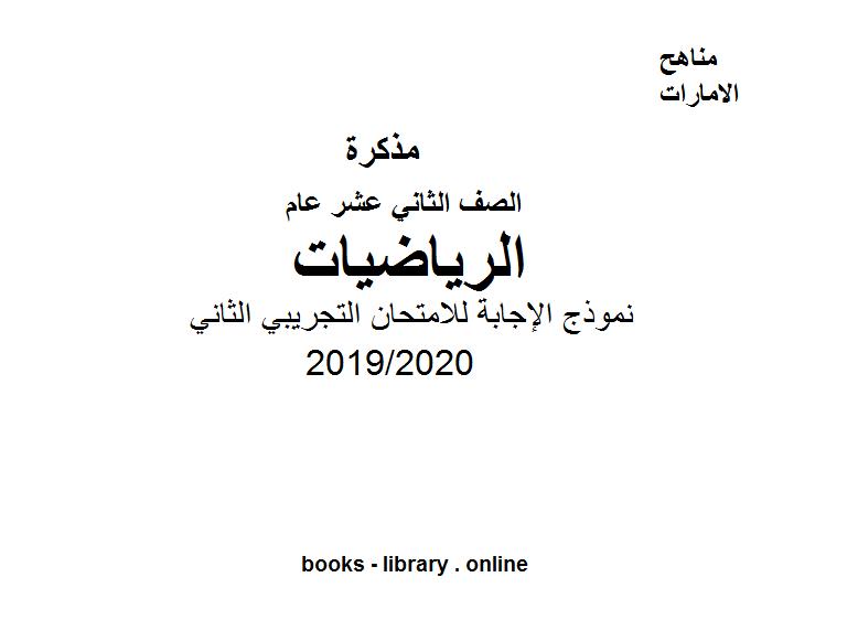 ❞ مذكّرة  نموذج الإجابة للامتحان التجريبي الثاني، مادة الرياضيات للصف الثاني عشر العام الفصل الثالث من العام الدراسي 2019/2020 ❝  ⏤ مؤلف غير معروف