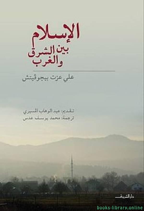 ❞ فيديو ملخص كتاب الإسلام بين الشرق والغرب  ❝  ⏤ علي عزت بيجوفيتش