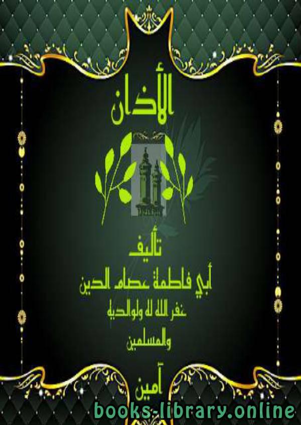 ❞ كتاب الأذان ❝  ⏤ أبو فاطمة عصام الدين
