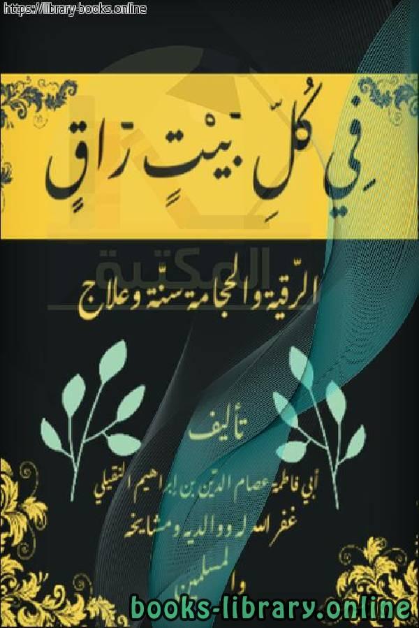 ❞ كتاب في كل بيت راق ❝  ⏤ أبو فاطمة عصام الدين