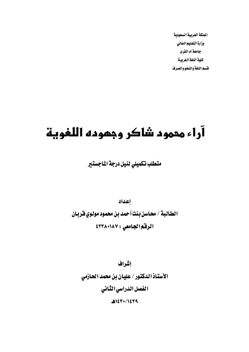 ❞ كتاب آراء محمود شاكر وجهود اللغوية ❝  ⏤ محاسن بنت أحمد قربان