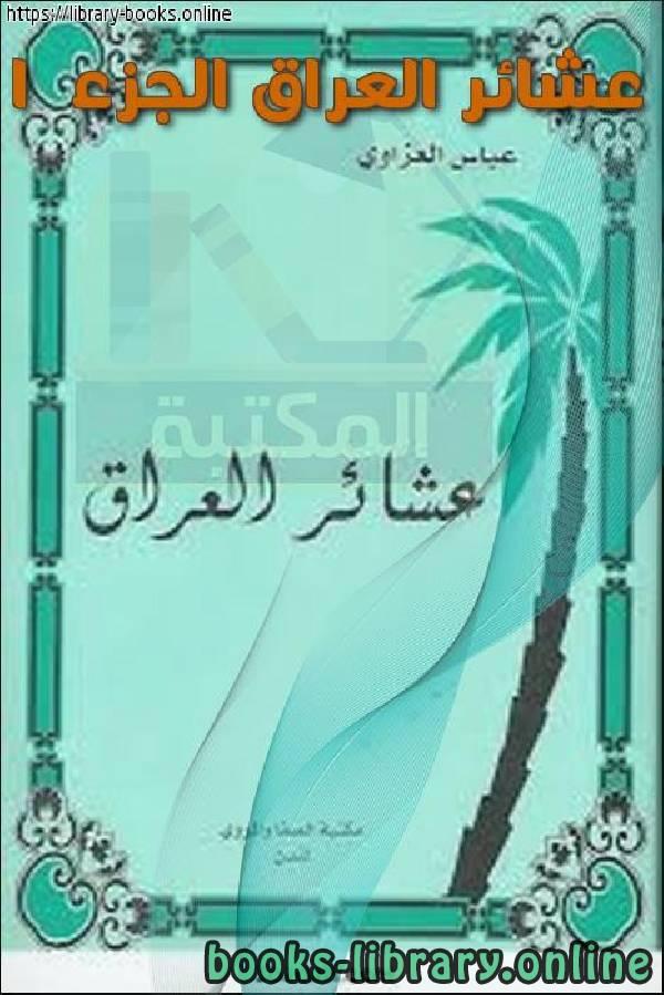 ❞ كتاب عشائر العراق الجزء 1  ❝