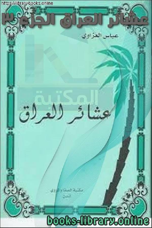 ❞ كتاب عشائر العراق الجزء 3 ❝  ⏤ عباس العزاوي