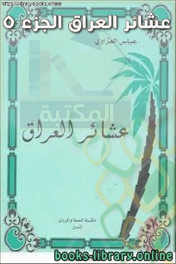 ❞ كتاب عشائر العراق الجزء 5 ❝