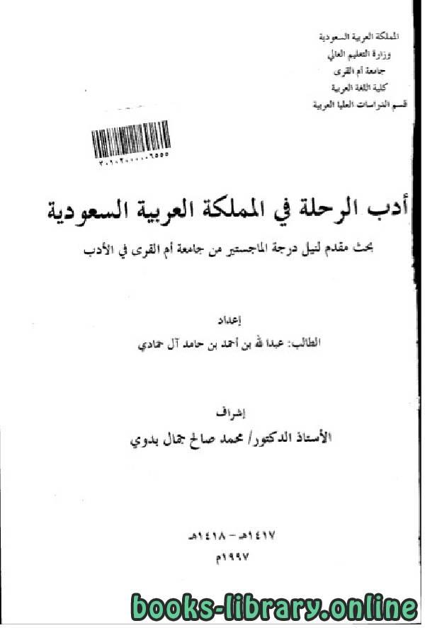 ❞ كتاب ادب الرحلة فى المملكة العربية السعودية ❝  ⏤  عبد الله بن محمد بن بطي آل حامد