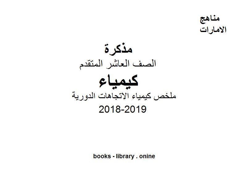 ❞ مذكّرة الصف العاشر المتقدم, الفصل الأول, كيمياء, 2018-2019, ملخص كيمياء الاتجاهات الدورية ❝  ⏤ مؤلف غير معروف