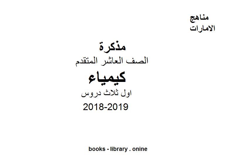 ❞ مذكّرة الصف العاشر المتقدم, الفصل الأول, كيمياء, 2018-2019, اول ثلاث دروس ❝  ⏤ مؤلف غير معروف