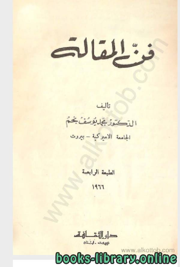 ❞ كتاب فن المقالة ❝  ⏤ محمد يوسف نجم