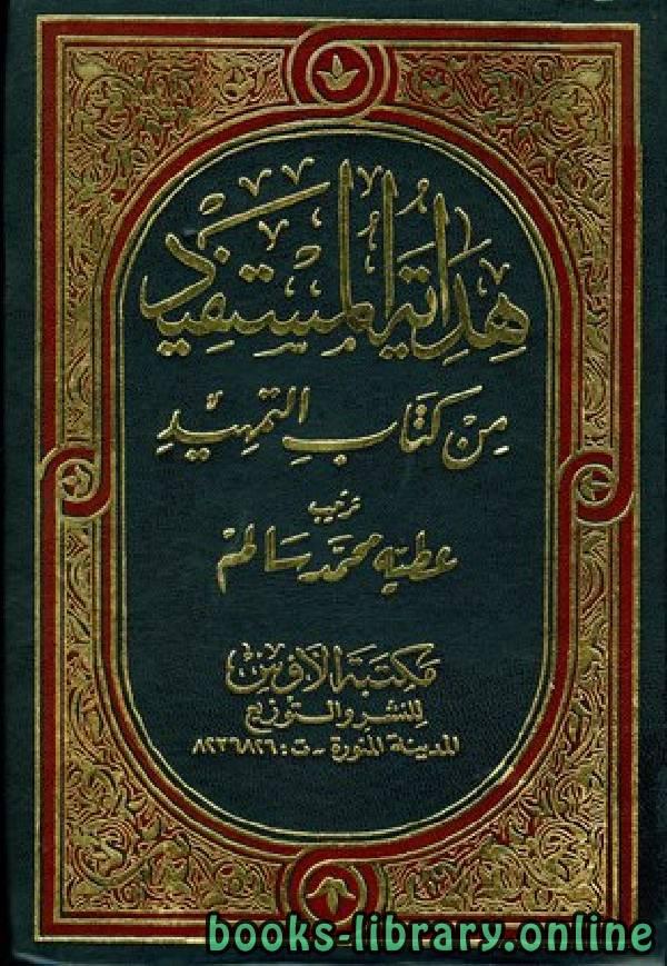 ❞ كتاب هداية المستفيد من كتاب التمهيد مجلد 11 ❝  ⏤ عطية محمد سالم