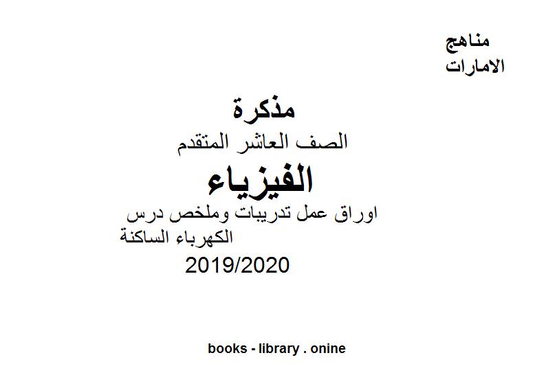 ❞ مذكّرة اوراق عمل تدريبات وملخص درس الكهرباء الساكنة،  الفصل الثاني من العام الدراسي 2019/2020 ❝  ⏤ مؤلف غير معروف