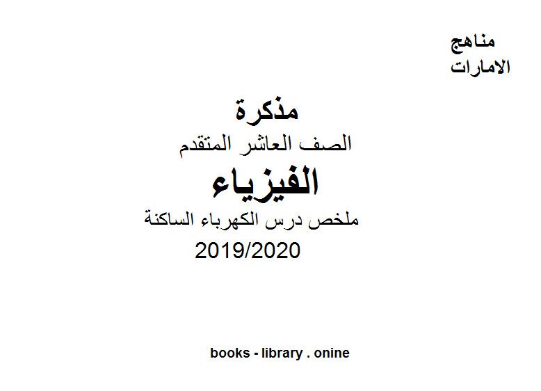 ❞ مذكّرة ملخص درس الكهرباء الساكنة،  الفصل الثاني من العام الدراسي 2019/2020 ❝  ⏤ مؤلف غير معروف