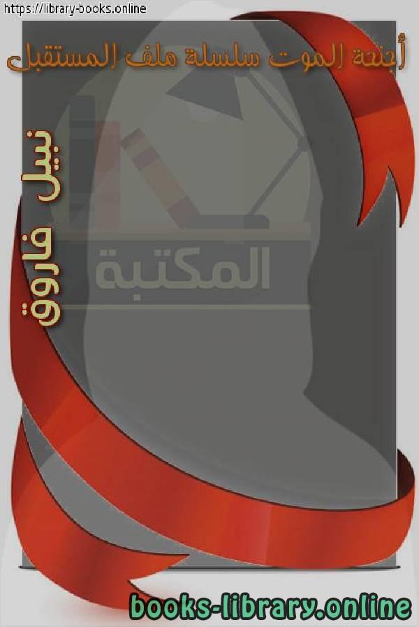 ❞ رواية أجنحة الموت سلسلة ملف المستقبل ❝  ⏤ نبيل فاروق