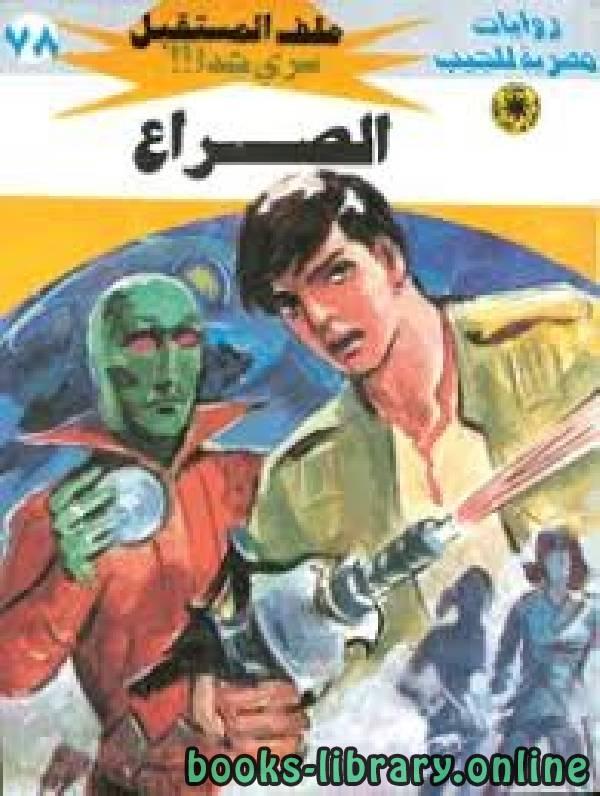 كتاب الصراع سلسلة ملف المستقبل
