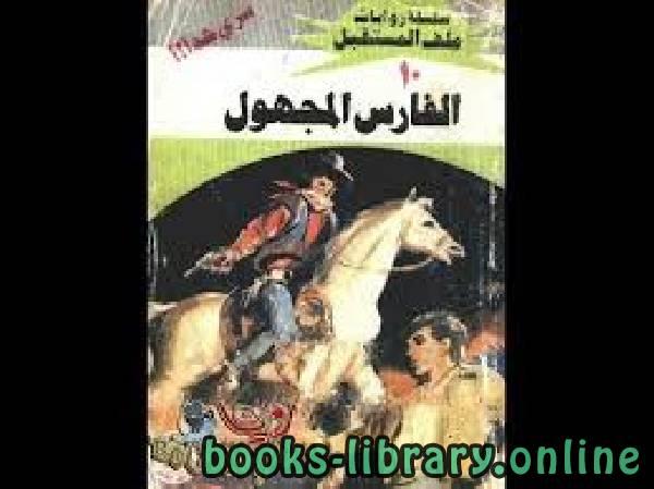 كتاب الفارس المجهول سلسلة ملف المستقبل